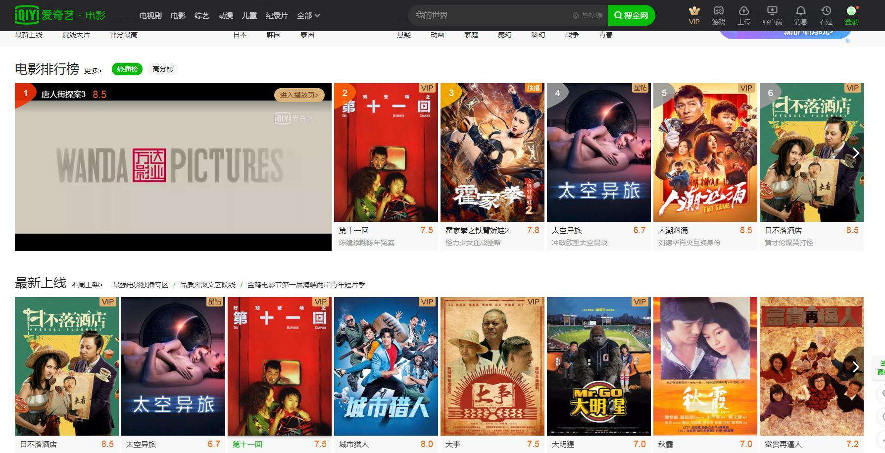 iqiyi-China Video Site
